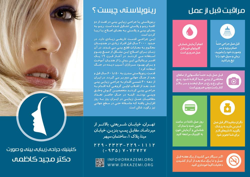 مراقبتهای قبل از عمل جراحی بینی